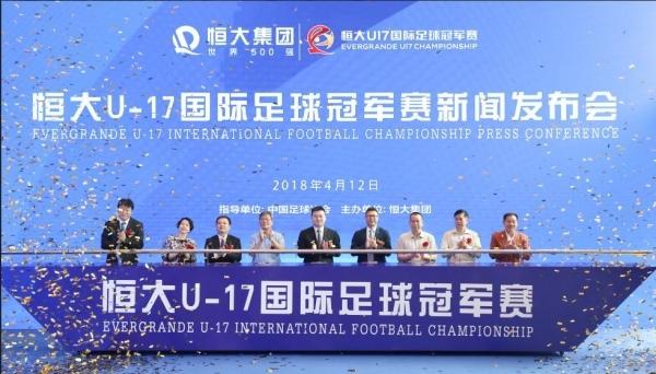 赞助青超再创U17冠军赛 恒大连续重磅加码青训