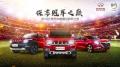 津门观赛狂欢炸裂,北京汽车C位探享世界杯