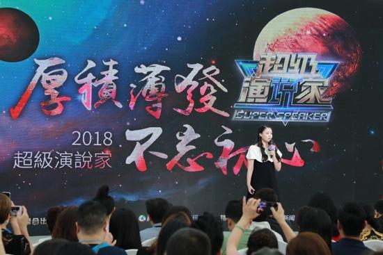 2018《超级演说家》发布,联手腾讯打造演说综艺新标杆