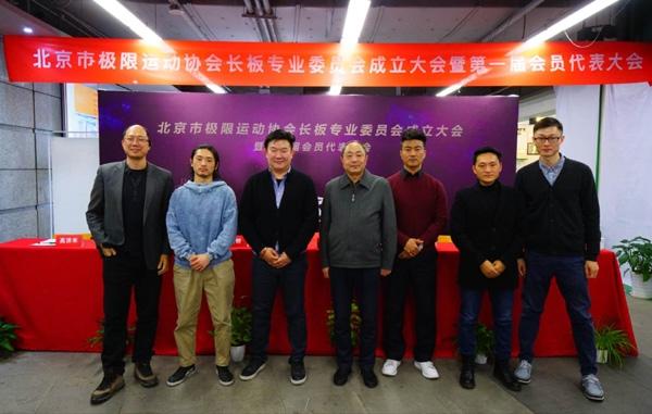 北京市极限运动协会长板专业委员会成立大会在京顺利召开