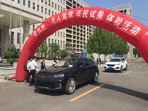 """""""帝达杯""""无人驾驶市民试乘体验活动在天津东丽区举行"""