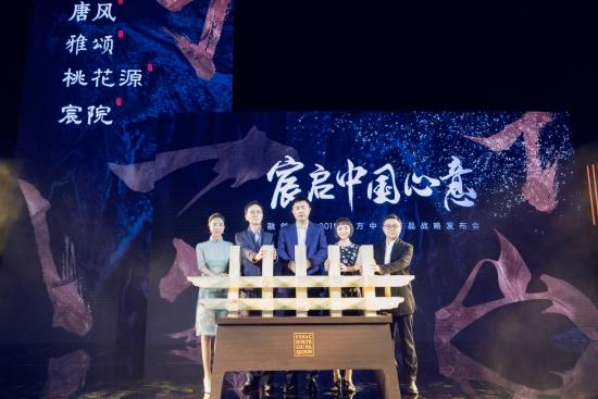 宸启中国心意Ι融创华北2019北方中式产品战略正式发布
