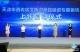 天津西青精彩亮相2019中国旅游产业博览会