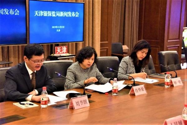 天津银保监局通报前三季度行业运行情况