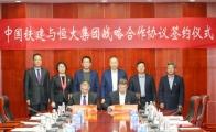 """中国铁建与恒大""""联姻""""  强强联合共拓多领域合作空间"""