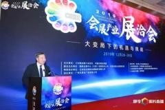 2019年会展产业展洽会在天津隆重举行