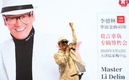 """""""ba)暝yue)留(liu)聲機""""李(li)德(de)林《莫言(yan)辜負》專輯簽售會在天津舉行"""