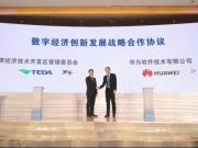 天津经济技术开发区与华为签署战略合作协议