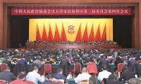 滨海新区政协三届四次会议隆重开幕