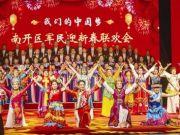 军民鱼水情 奋进新时代南开区举行军民迎新春联欢会