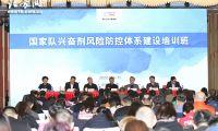 国家队兴奋剂风险防控体系建设培训班在津举办