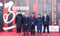 2020年北京极限BMX小轮车&平衡车公开赛成功举办