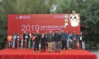 2019首届北京长板马拉松公开赛在京圆满落幕