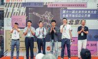 第十一届体育大会极限运动项目长板平地项目公开赛在京圆满落幕