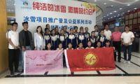 北京市极限运动协会举行冰雪项目推广普及公益系列活动