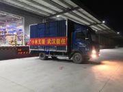 除夕夜 天津九安捐赠的红外额温计已经发往武汉