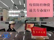 天津海关全力保障邮递渠道疫情防控物资快速通关