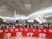 天津医疗救治队集结远征 26日飞抵武汉前线