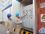 天津电力全力保障防疫工作可靠供电