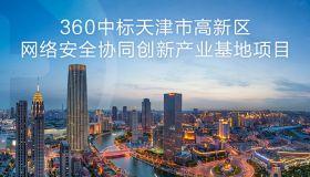 360中标天津网络安全项目 助力安全生态特区建设