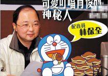 哆啦A梦配音演员去世曾为多部经典动画配音