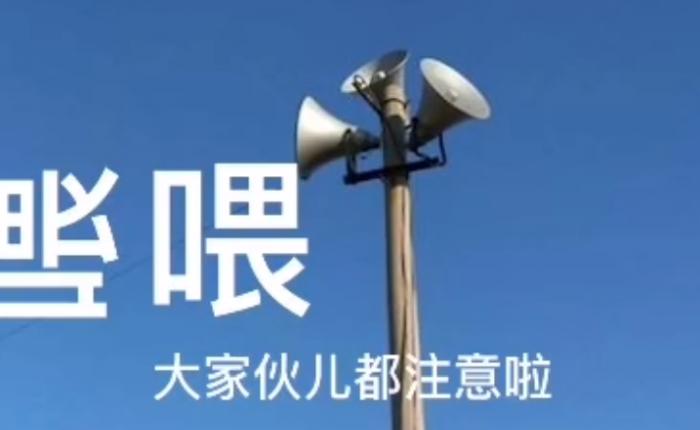"""天津村干部""""硬核""""喊话消防安全"""
