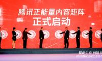 騰訊四大助力升級城市品牌計劃,2020年深度落地全國50城
