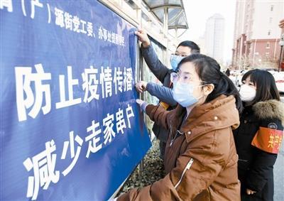 天津市區兩級機關干部充實下沉到社區 把好防疫關卡