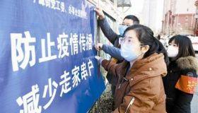 天津市区两级机关干部充实下沉到社区 把好防疫关卡