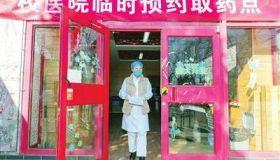天津大学校医院设立临时取药点