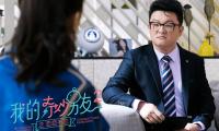《我的奇妙男友2之恋恋不忘》演员张磊高能上线