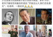 著名表演藝術家杜雨露逝世 曾參演《大宅門》《雍正王朝》等