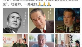 著名表演艺术家杜雨露逝世 曾参演《大宅门》《雍正王朝》等
