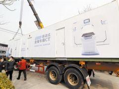 """天津开发区企业""""移动CT"""" 支援湖北抗疫一线"""