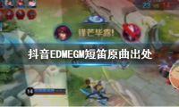 到底是edm還是egm 抖音短笛UPUPEGMEDM歌曲原曲出處完整版歌詞