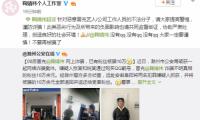 鞠婧祎身份被冒充行騙 已有粉絲被騙10萬