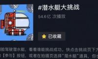 華晨宇更新玩潛艇游戲視頻 古靈精怪花在線求pk
