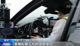三六零与中国汽研战略合作 六大层面护航车联网安全