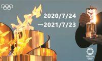 """东京奥运延期一年 届时东京奥运会仍将使用""""东京2020年奥运会和残奥会""""的名称"""