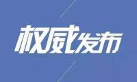天津:打造国家综合性消防救援队伍专业能力增长极