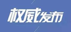 天津:打造國家綜合性消防救援隊伍專業能力增長極