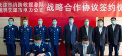 天津:消防電力強強聯手防范電氣火災風險挑戰