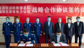 天津:消防电力强强联手防范电气火灾风险挑战