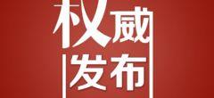 天津市部署開展消防安全專項整治三年行動