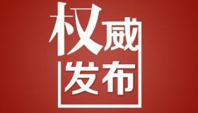 天津市部署开展消防安全专项整治三年行动