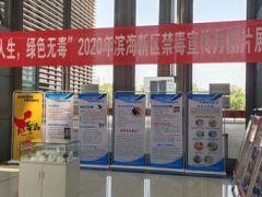 濱海新區禁毒宣傳月圖片展正式啟動