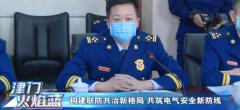 天津首檔消防專欄節目《津門火焰藍》重磅首播!