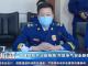 天津首档消防专栏节目《津门火焰蓝》重磅首播!