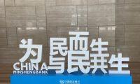 民生银行天津分行票据产品 全力支持实体企业复产复工