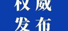 """天津市人民政府關于開展打通""""生命通道""""集中治理行動的通告"""